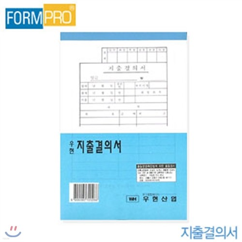 우현산업 지출결의서  10개묶음  (39)2-25 사무용품 전표서식류