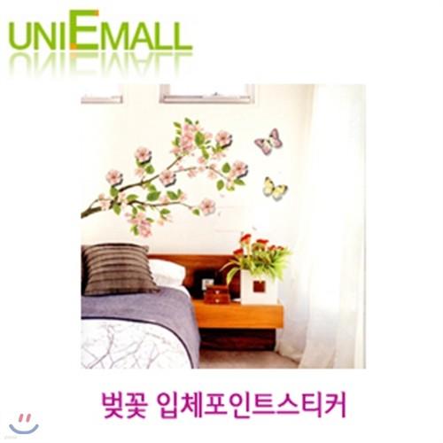 유니디자인 8000입체포인트스티커 벚꽃 유니디자인벽지 인테리어벽지 패