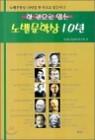 한권으로 읽는 노벨문학상 10년
