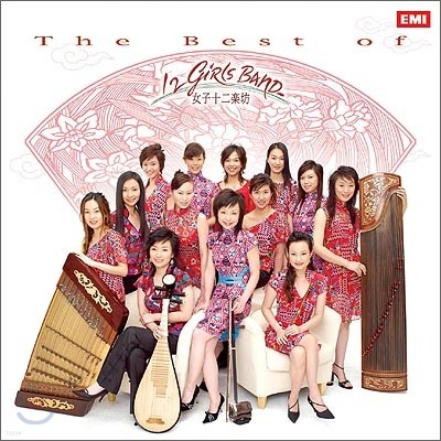 12 Girls Band (여자 12악방) - The Best Of