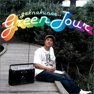 각나그네 1집 - Green Tour