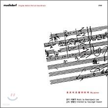 호로비츠를 위하여 OST: 음악감독 이병우