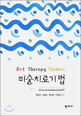 미술치료기법