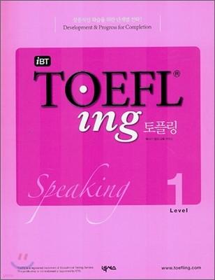 iBT TOEFLing 토플링 Speaking Level 1