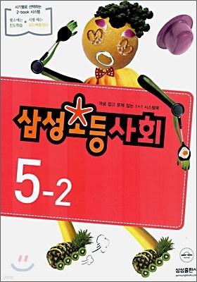 삼성 초등사회 5-2