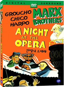 막스브라더스의 한밤의 오페라