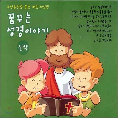 구연동화로 듣는 어린이 성경 : 꿈꾸는 성경 이야기 (신약)