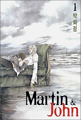 Martin & John 마틴 & 존 1