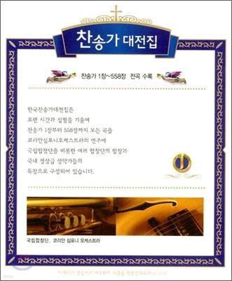 한국 찬송가 대전집