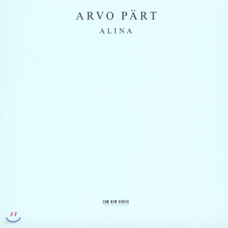 Vladimir Spivakov 아르보 패르트: 알리나 - 거울속의 거울 (Arvo Part : Alina)