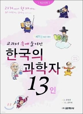 교과서 속에 숨겨진 한국의 과학자 13인