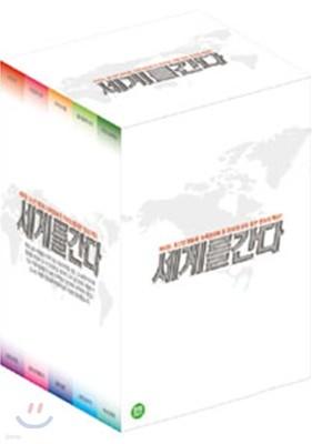 세계를 간다 전편세트 (10Disc)