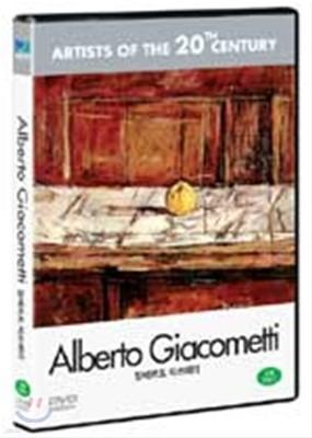 알베르토 자코메티