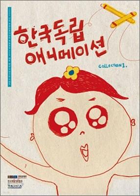 한국 독립 애니메이션 Collection 1.