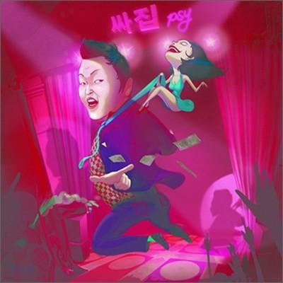 싸이 (Psy) 4집 - 싸집