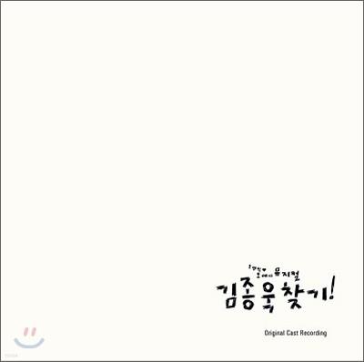 김종욱 찾기 O.S.T