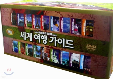DVD로 보는 세계여행 DVD 18편으로 구성 / 각 고급개별포장 / 소장용 BOX포장(프랑스,일본,미국,캐나다등..)