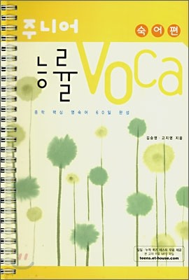 주니어 능률 VOCA 숙어편 (2007년)