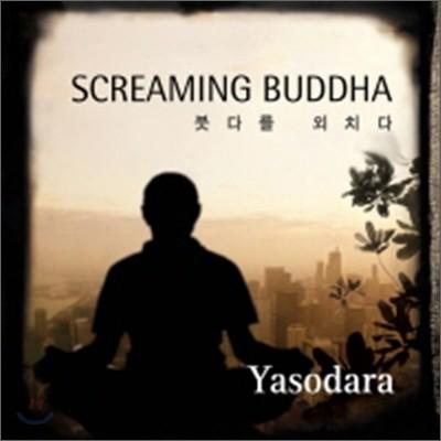 야소다라 - Screaming Buddha (붓다를 외치다)