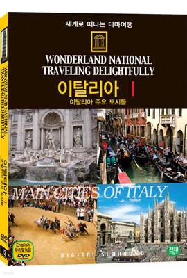 세계로 떠나는 테마여행 Vol.12 - 이탈리아Ⅰ(이탈리아 주요 도시들)