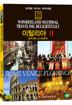 세계로 떠나는 테마여행 Vol.13 - 이탈리아Ⅱ(로마/베니스/피렌체)