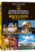 세계로 떠나는 테마여행 Vol.30 - 독일/오스트리아(뮌헨/베를린/빈/잘츠부르크)