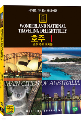 세계로 떠나는 테마여행 Vol.38 - 호주Ⅰ(호주 주요 도시들)