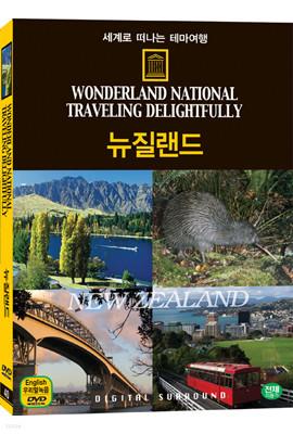 세계로 떠나는 테마여행 Vol.40 - 뉴질랜드