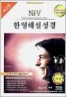 아가페 NIV 한영해설성경 (특소,단본,색인)(12*16.5)(흑색)