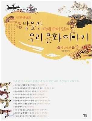 장콩선생의 박물관 속에 숨어 있는 우리 문화 이야기