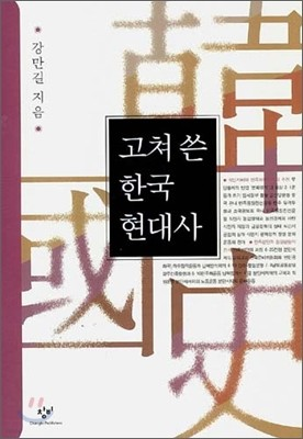 고쳐 쓴 한국 현대사