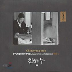 황병기 가야금 작품집 1집 : 침향무 (Kayagum Masterpieces Vol.1)