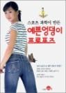 예쁜 엉덩이 프로포즈