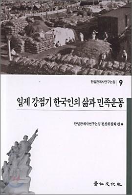 일제 강점기 한국인의 삶과 민족운동