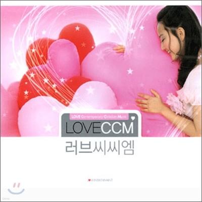 러브 씨씨엠 (Love CCM)