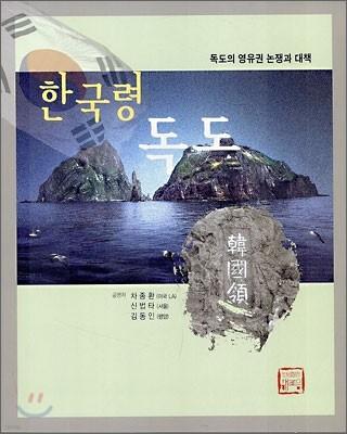 한국령 독도