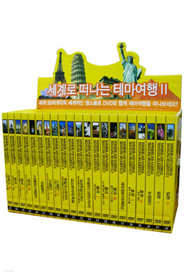 세계로 떠나는 테마여행 BOX.2 Vol.22 ~ Vol.42 (21disc)