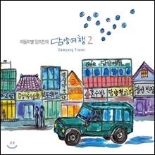 떠돌이별 임의진의 담양 여행 2 (Damyang Travel)