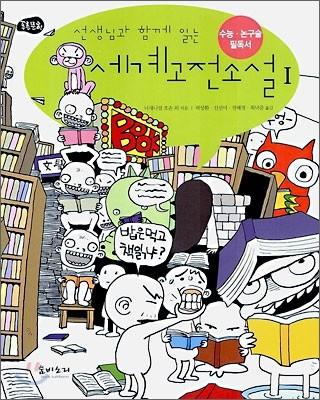 선생님과 함께 읽는 세계 고전소설 1