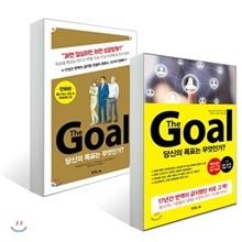 �� �� The Goal ��Ʈ (�Ϲ�+��ȭ)