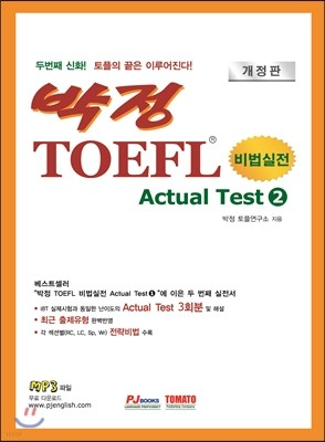 박정 TOEFL Actual Test Vol 2 (3회분)