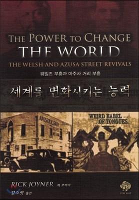 세계를 변화시키는 능력
