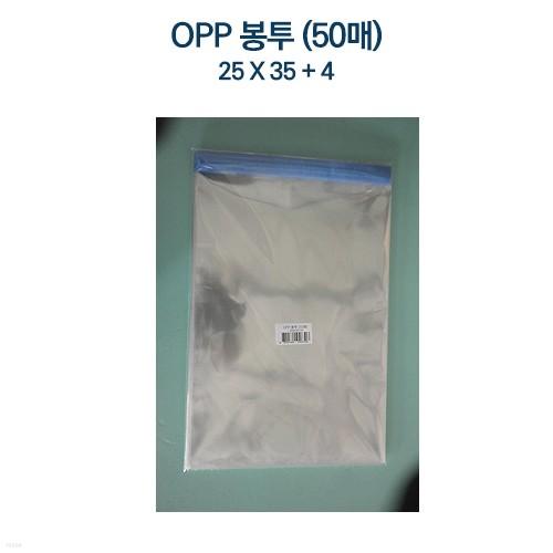 [멀티컴퍼니] OPP 봉투 (50매) 25 X 35 + 4 10묶음