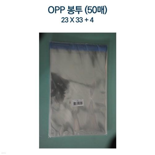 [멀티컴퍼니] OPP 봉투 (50매) 23 X 33 + 4 10묶음