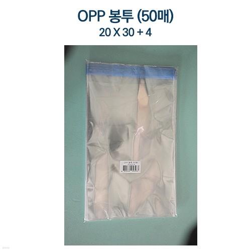 [멀티컴퍼니] OPP 봉투 (50매) 20 X 30 + 4 10묶음