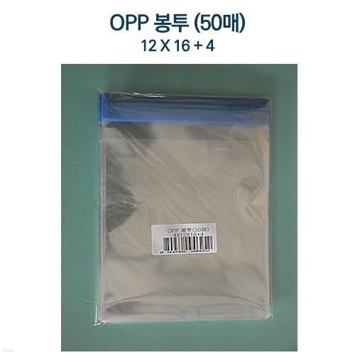 [멀티컴퍼니] OPP 봉투 (50매) 12 X 16 + 4 10묶음