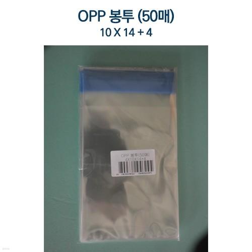 [멀티컴퍼니] OPP 봉투 (50매) 10 X 14 + 4 10묶음