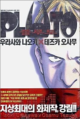 PLUTO 플루토 001