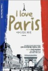 ���� ���� �ĸ� I love Paris