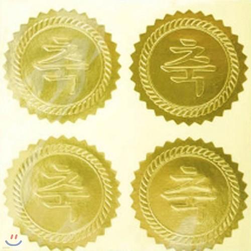 명진문구산업 금축스티커 10장 10묶음